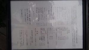 そば 豊川の店外メニュー