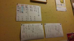 そば 豊川のメニュー3
