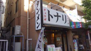 東京タンメン トナリ 西葛西店の外観