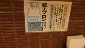 東京タンメン トナリ 西葛西店はお水と紙エプロンがセルフサービス
