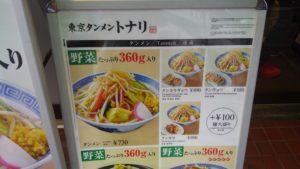東京タンメン トナリ 西葛西店のメニュー1