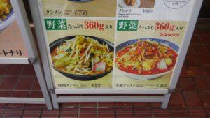 東京タンメン トナリ 西葛西店のメニュー2