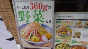 東京タンメン トナリ 西葛西店前の看板には野菜たっぷり360gの文字がある