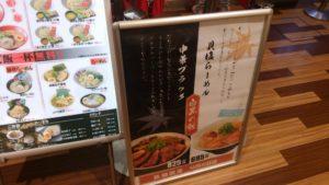 えび豚骨拉麺 春樹 南砂町スナモ店のメニュー1