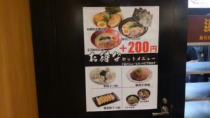 えび豚骨拉麺 春樹 南砂町スナモ店のメニュー2