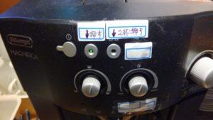 圓園のサービスコーヒー