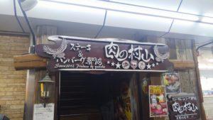 肉の村山 葛西店の看板