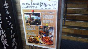 肉の村山 葛西店の外観3