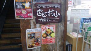 肉の村山 葛西店の外観2