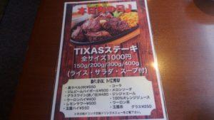 肉の村山 葛西店の肉の日メニュー
