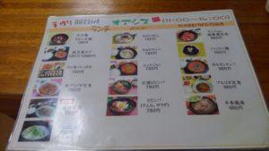 西葛西の韓国料理屋 オアシスのメニュー1