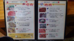 西葛西の韓国料理屋 オアシスのメニュー5