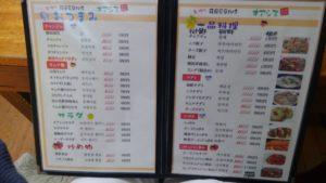 西葛西の韓国料理屋 オアシスのメニュー4