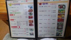 西葛西の韓国料理屋 オアシスのメニュー3