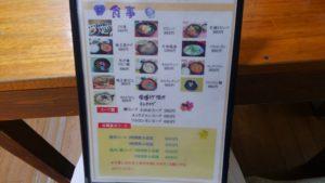西葛西の韓国料理屋 オアシスのメニュー2