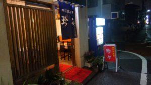 四川家庭料理 珍々の外観