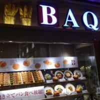 BAQETスナモ店でパン食べ放題ディナー!キッズスペース付の店内でいただく本格洋食が旨い!