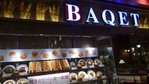 BAQET スナモ店の外観