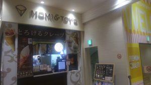 MOMI&TOY'S SUNAMOスナモ店の外のメニューと外観