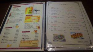 独一処餃子 葛西本店のメニュー3