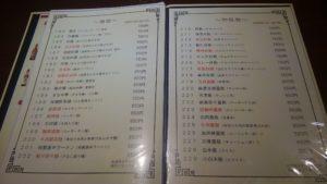 独一処餃子 葛西本店のメニュー9