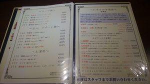 独一処餃子 葛西本店のメニュー10