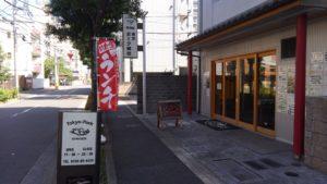 東京ポーク神社 本店の外観