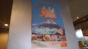 東京ポーク神社 本店内にある豚のポスター