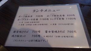 東京ポーク神社 本店のランチメニュー