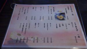 東京ポーク神社 本店のメニュー14
