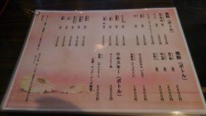 東京ポーク神社 本店のメニュー12