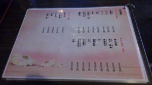 東京ポーク神社 本店のメニュー9