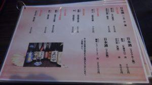 東京ポーク神社 本店のメニュー8