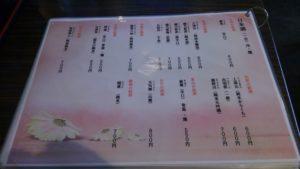 東京ポーク神社 本店のメニュー7