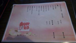 東京ポーク神社 本店のメニュー6