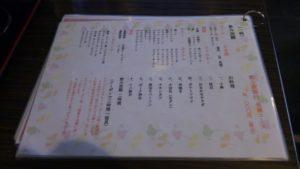東京ポーク神社 本店のメニュー3