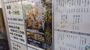 東京ポーク神社 本店のメニュー2