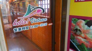 ハローベトナムレストラン 西葛西店の入り口