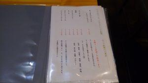 Irori さ藤のメニュー9