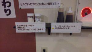 ごはん屋 七ふくのオリジナル調味料
