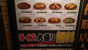 日乃屋カレー 四ッ谷店のメニュー3