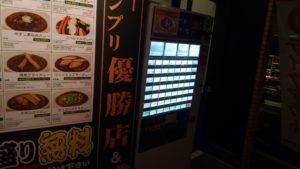 日乃屋カレー 四ッ谷店の券売機