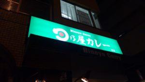 日乃屋カレー 四ッ谷店の外観