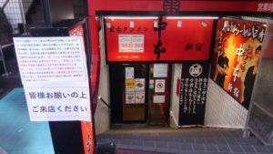蒙古タンメン 中本 新宿店の外観