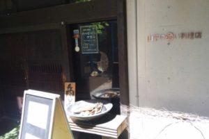 山芋の多い料理店の外観