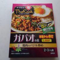 ヤマモリのガパオの素が作り方簡単&おいしくておすすめ!しっかり辛くてしっかり旨い、本格エスニック料理を自宅で手軽に!