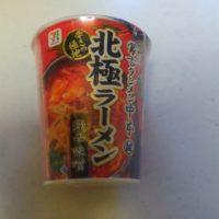 北極ラーメンのカップ麺の美味しい食べ方は納豆のちょい足し!?食べてみた感想まとめ