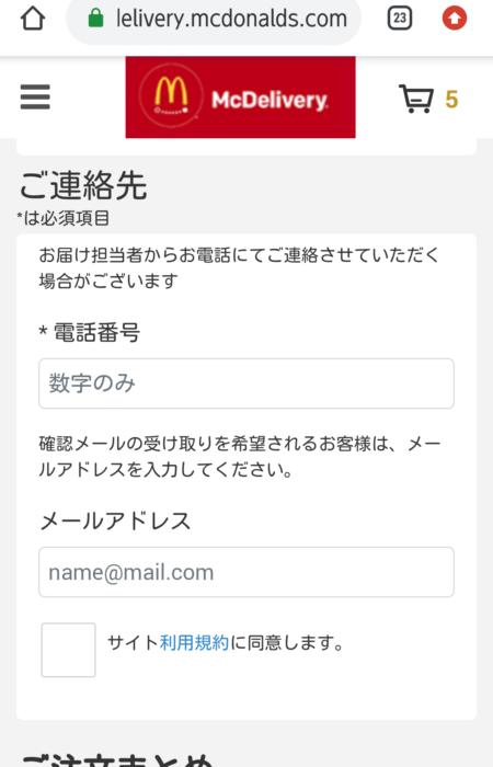 Screenshot_2020-01-20-14-44-33