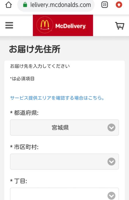 Screenshot_2020-01-20-15-22-34