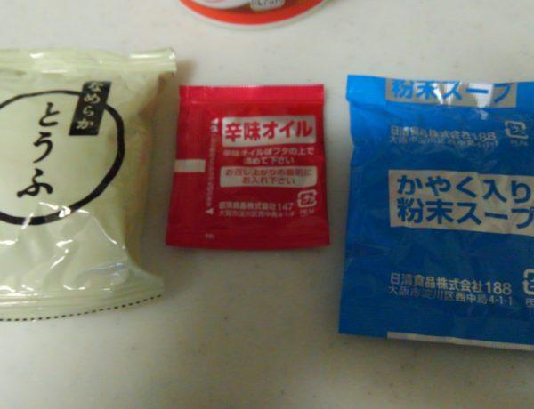 蒙古タンメン中本 豆腐スープ 中身2